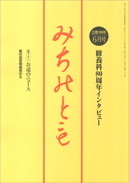 michinotomo202106