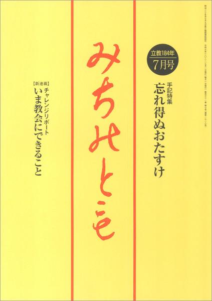 michinotomo202107