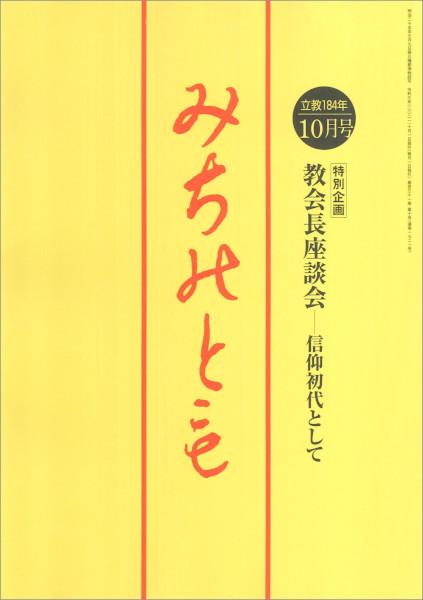 michinotomo202110