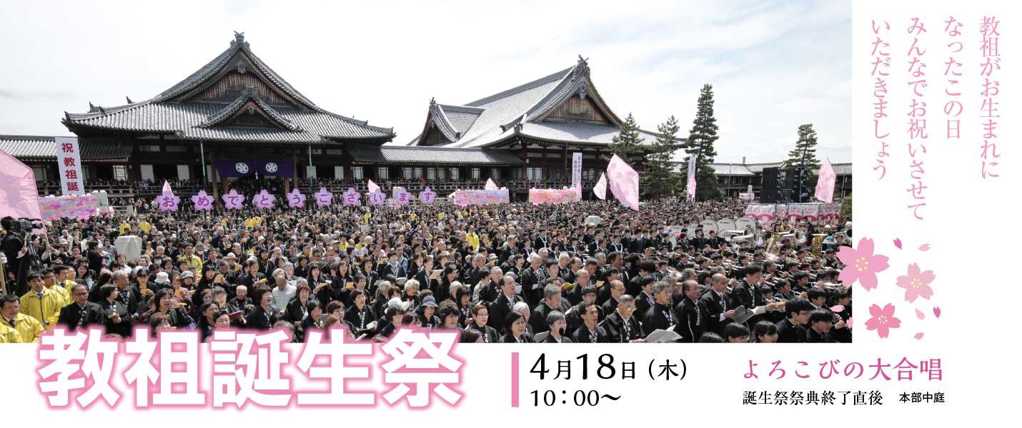 立教182年教祖誕生祭